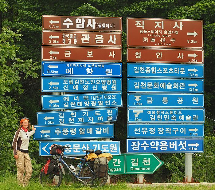No.44 – Korea Somehow a strange country